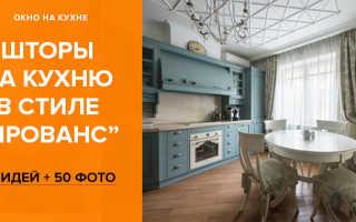 Шторы стиль прованс в интерьере кухни фото