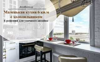 Дизайн шестиметровой кухни