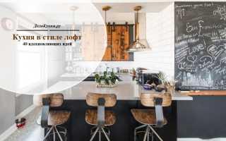 Угловая кухня в стиле лофт