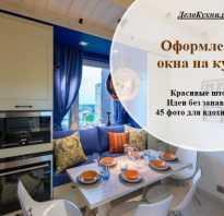 Дизайн кухонного окна фото