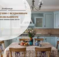 Дизайн кухни с встроенным холодильником