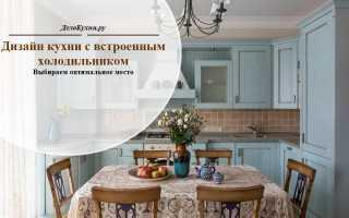 Маленький холодильник в интерьере кухни фото