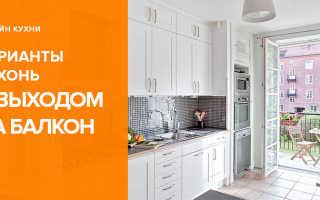 Маленькая кухня с балконом дизайн