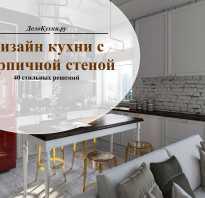 Кирпич в дизайне кухни
