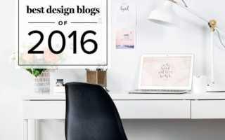 Блоги о дизайне интерьеров