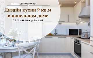 Интерьер кухни 9 метров в панельном доме