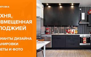 Дизайн кухни соединенной с балконом