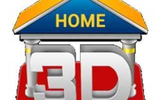 Скачать программу для создания интерьера квартиры бесплатно