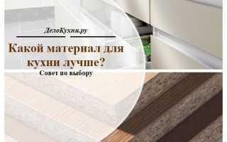 Материалы для кухонных гарнитуров