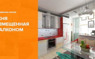 Кухня совмещенная с балконом дизайн