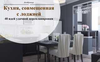 Лоджия совмещенная с кухней дизайн фото
