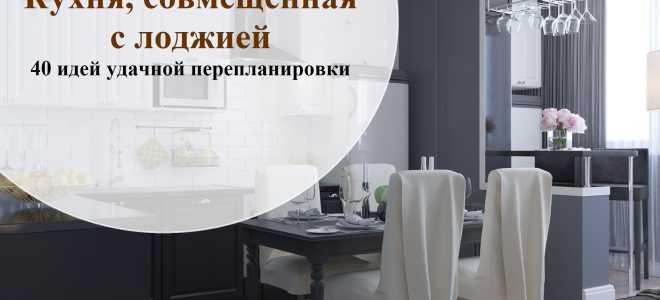 Кухня объединенная с лоджией дизайн