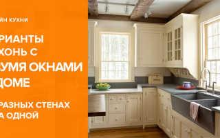 Кухня с 2 окнами дизайн