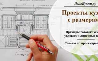 Дизайн кухни чертежи
