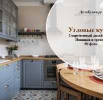 Дизайн кухни с угловым гарнитуром фото