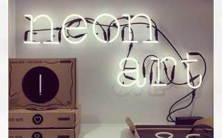 Светящиеся буквы для интерьера