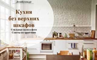 Кухонный гарнитур без верхних шкафов дизайн