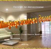 Скачать проект интерьер жилого дома