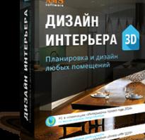 Скачать программу дизайн интерьера 3d бесплатно