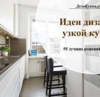 Длинная кухня дизайн фото