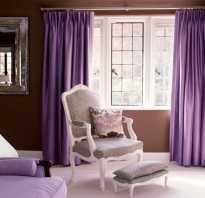 Интерьер с фиолетовыми шторами